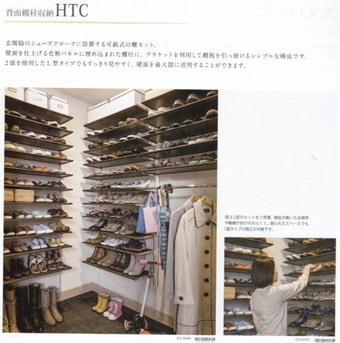 玄関収納HTC