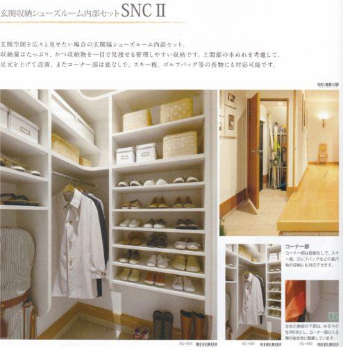 玄関収納SNC2